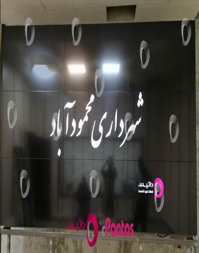 نصب ویدئو وال در شهرداری محمود آباد