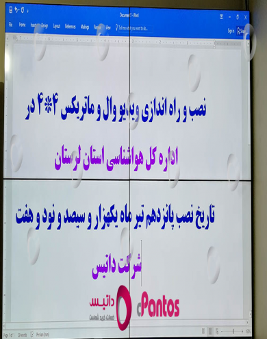 نصب ویدئو وال پنتوس در اداره کل هواشناسی خرم آباد